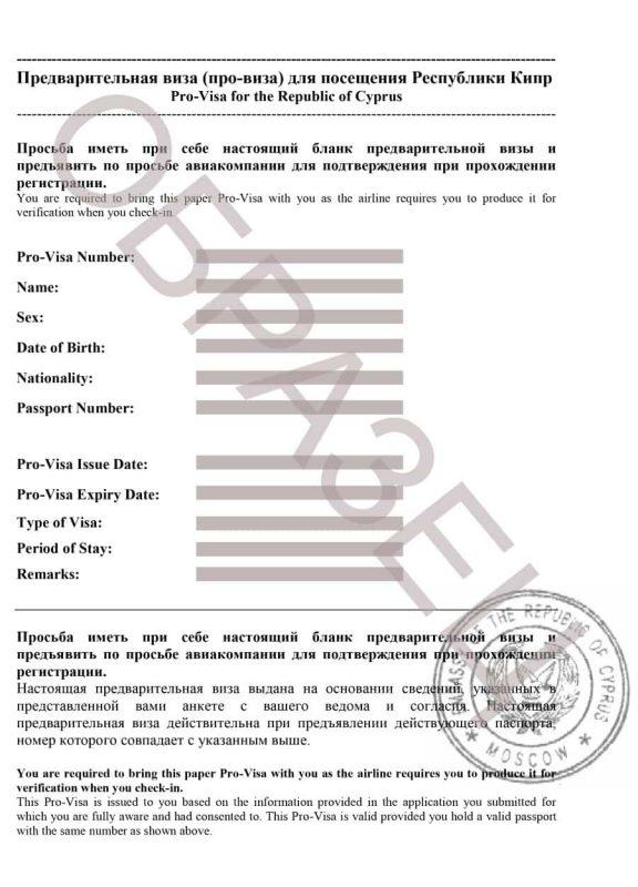 provisa_cyprus_sample