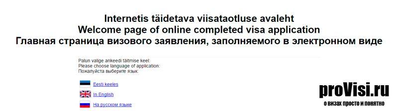 estonia-viza-anketa-00
