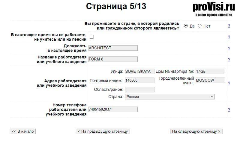 estonia-viza-anketa-05
