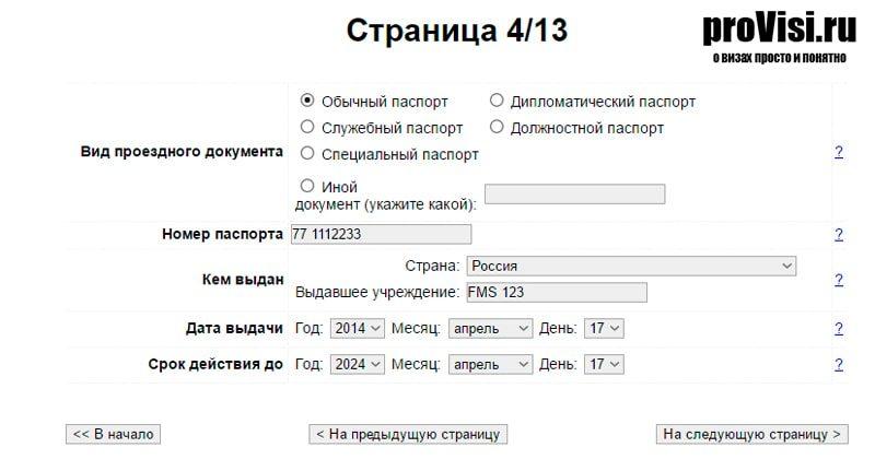 estonia-viza-anketa-04