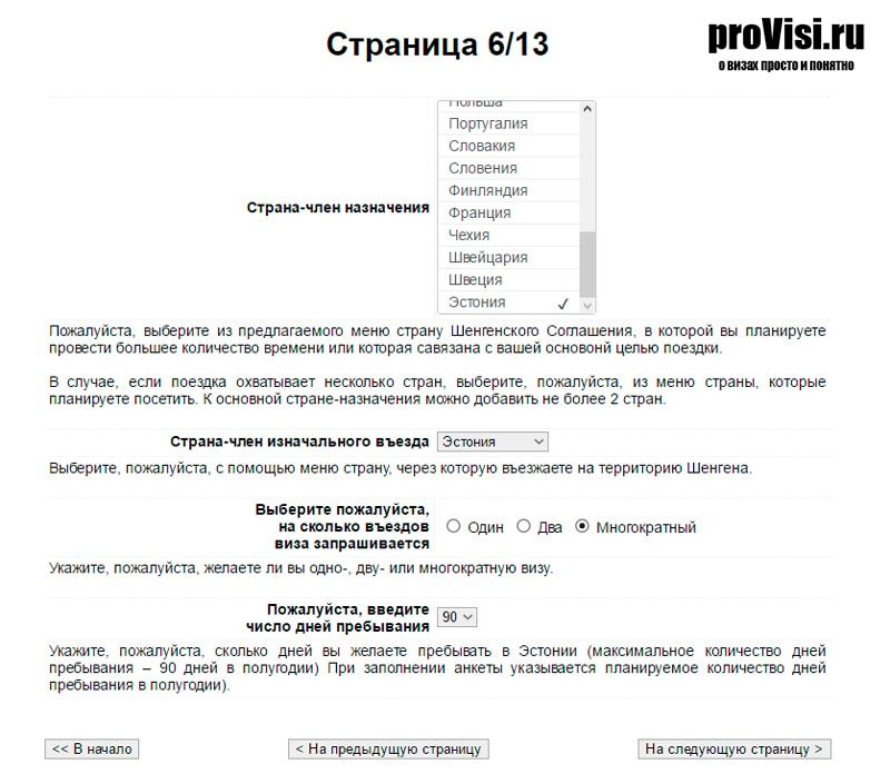 estonia-viza-anketa-06